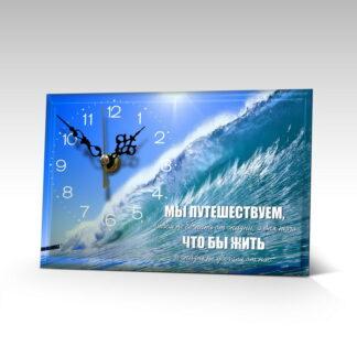 часы настольные «Отпуск-это маленькая жизнь»