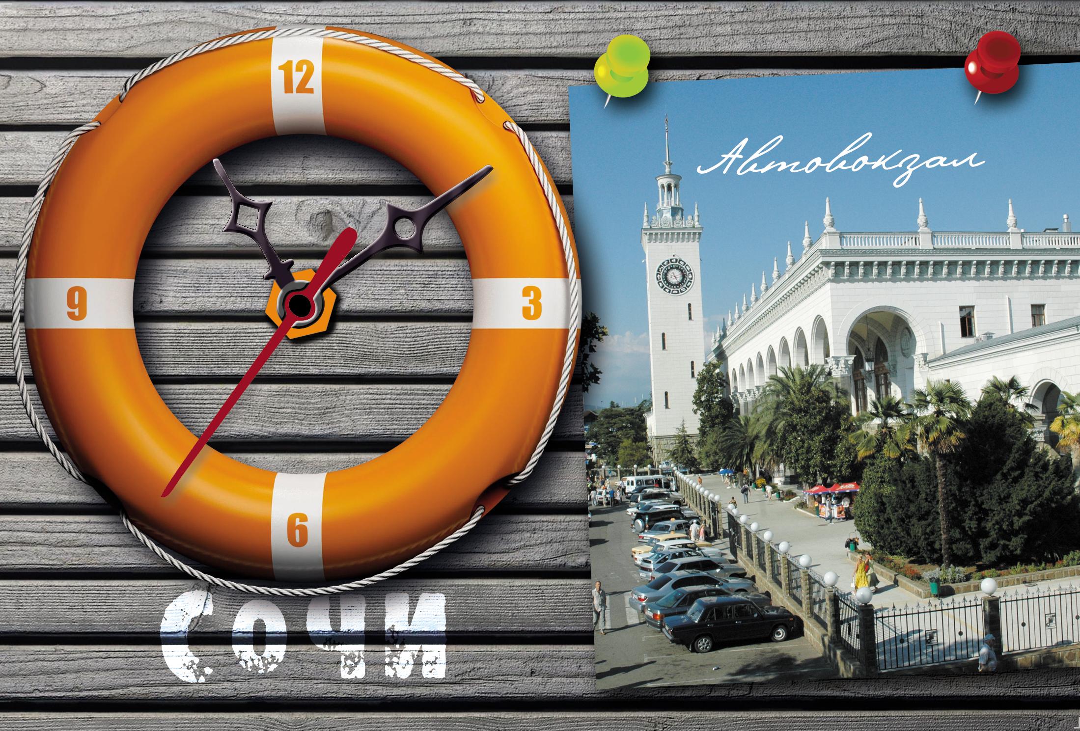 Часы подарок «Сочинский автовокзал»