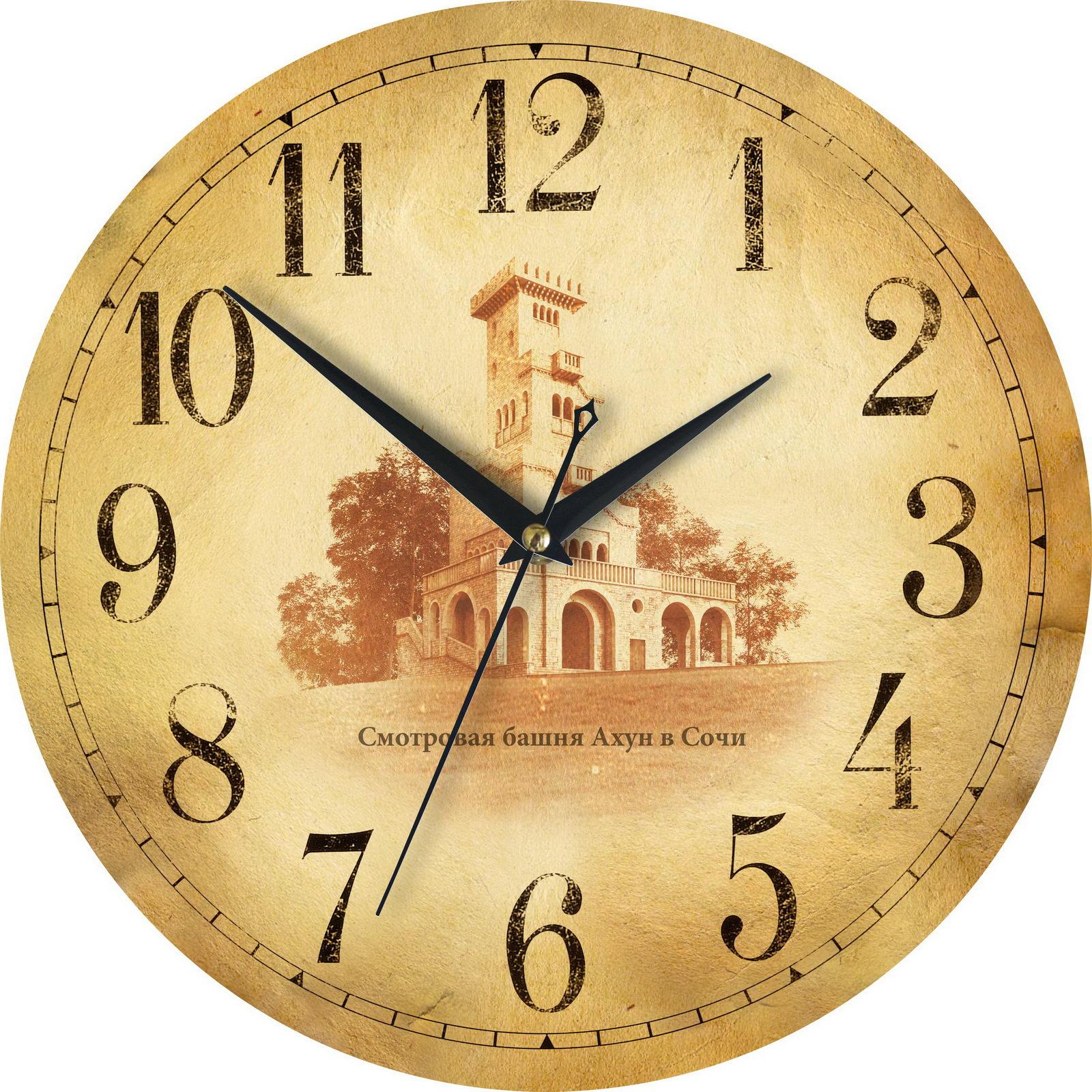 Часы настенные «Сочи-Ахун»