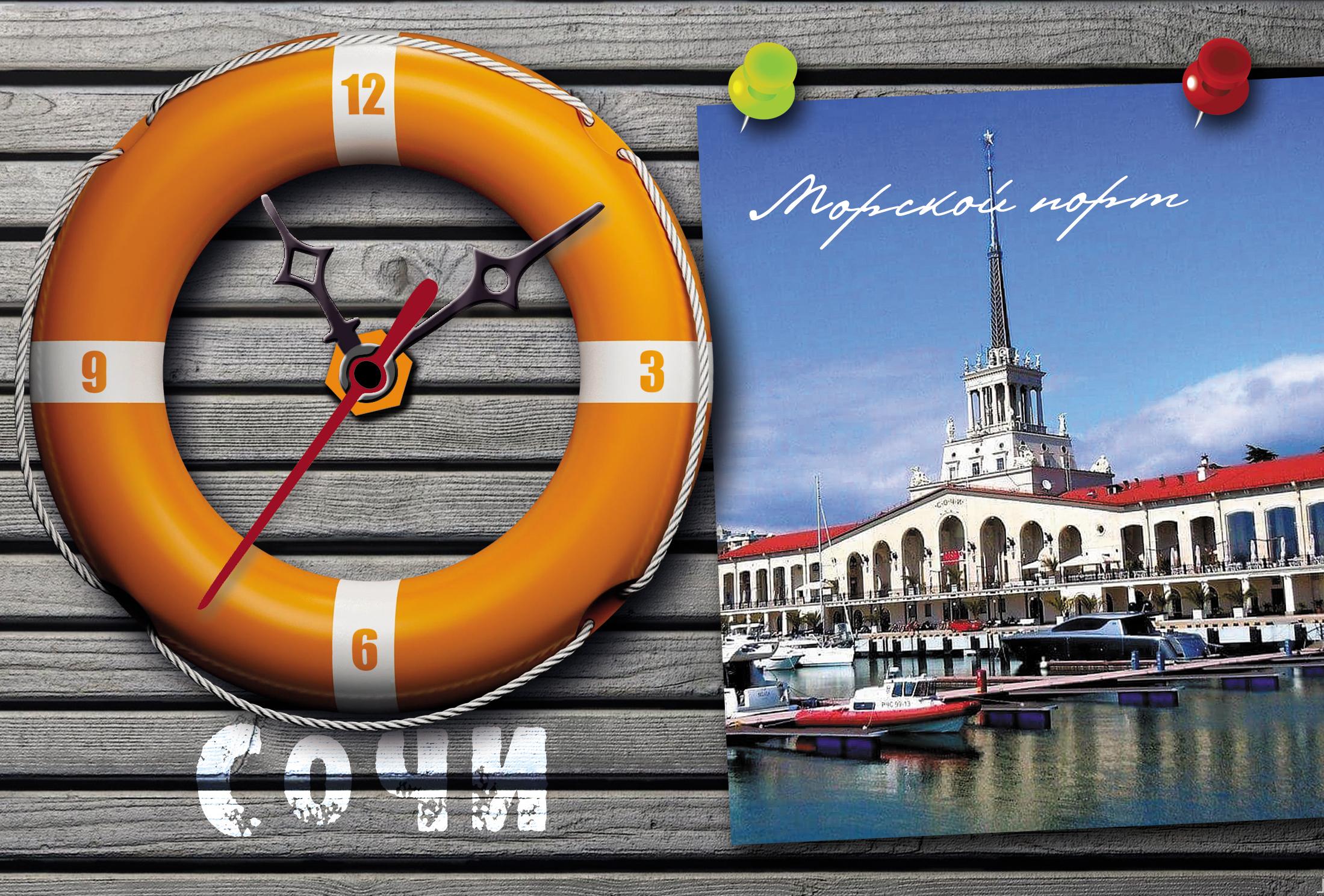 Часы сувенирные Сочи