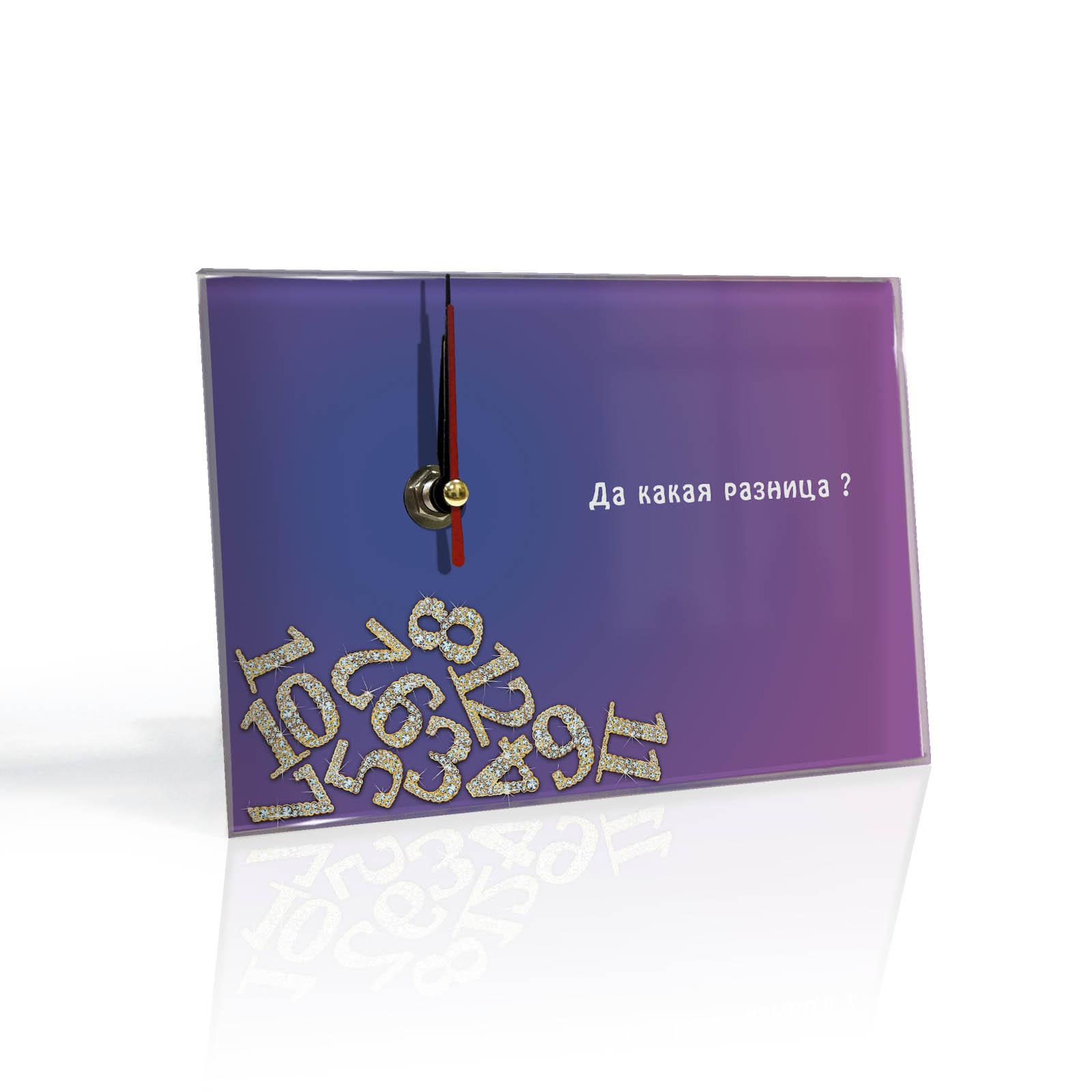 Настольные часы «Да какая разница»