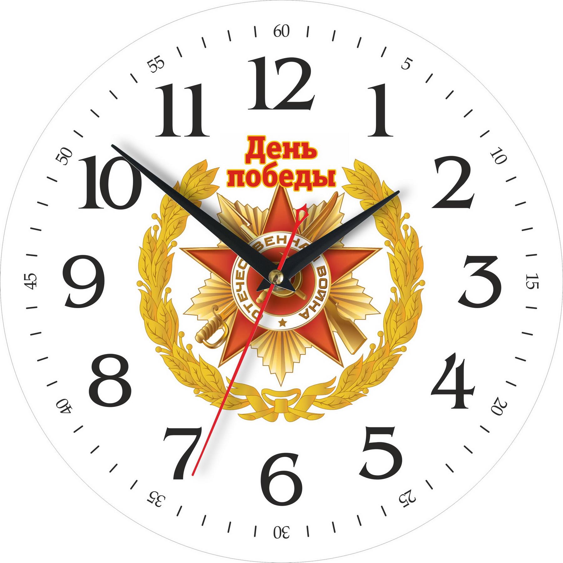 часы День победы 9-002