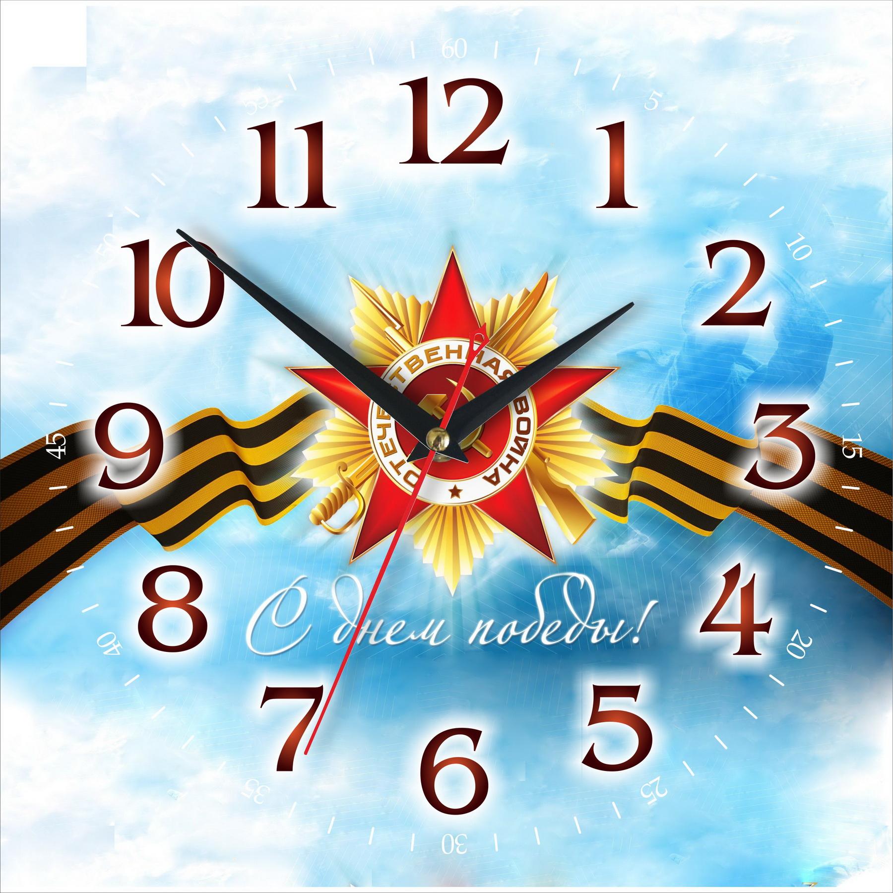 часы День победы 9-603