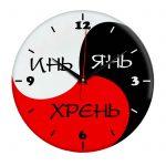 часы «Инь Янь Хрень» Женское, мужское и хреновое начало