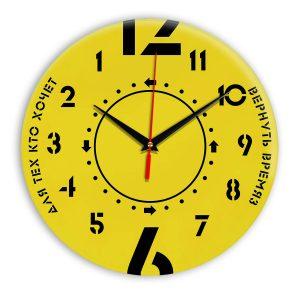 Настенные античасы «Для тех кто хочет вернуть время»