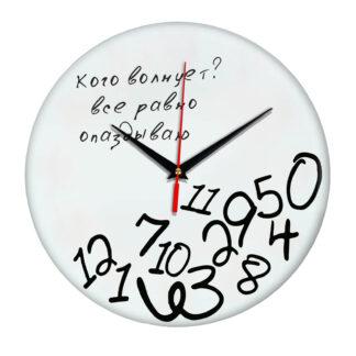 Настенные часы «Кого волнует? Все равно опаздываю»