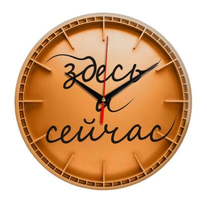 Настенные часы «Здесь и сейчас»