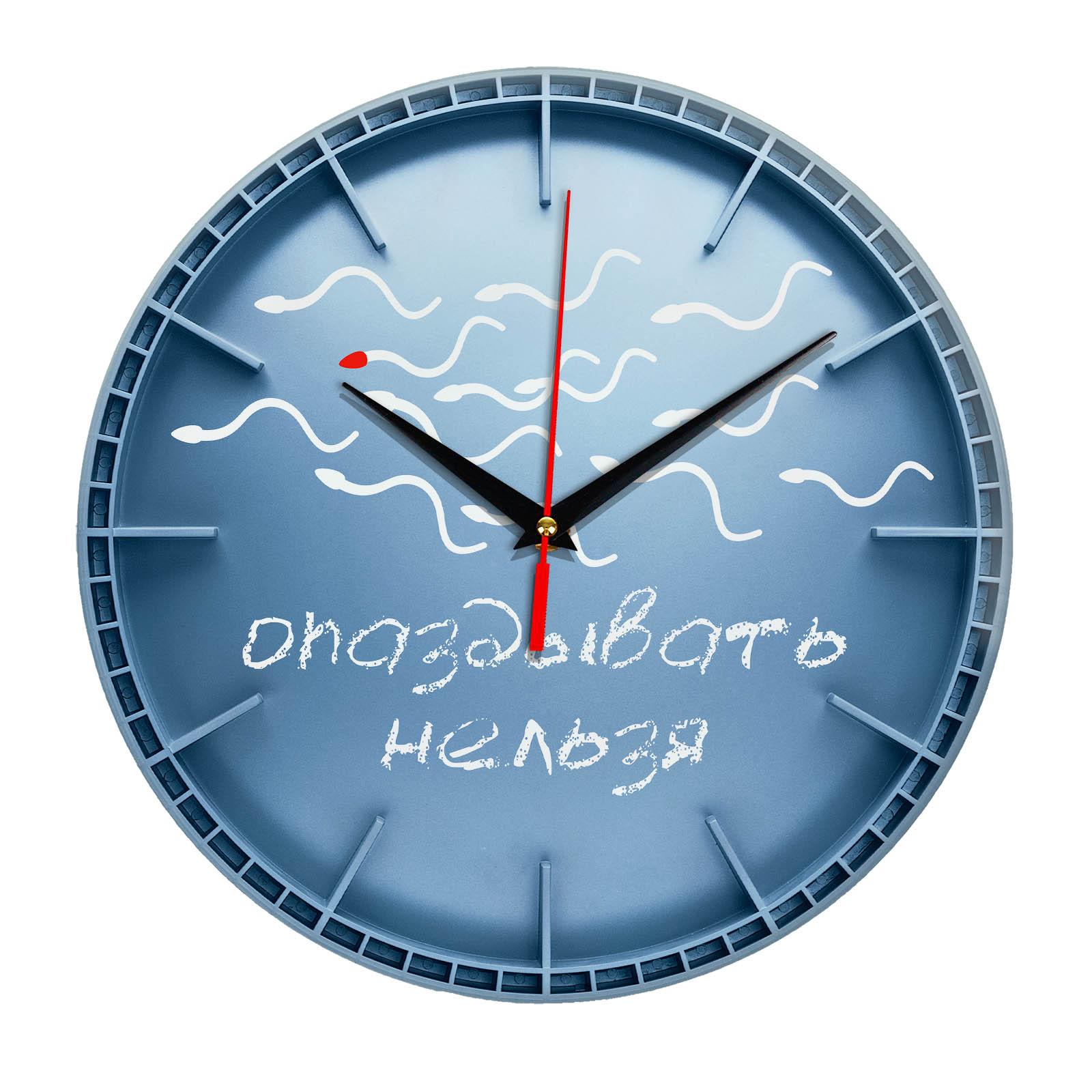 Настенные часы «Опаздывать нельзя»