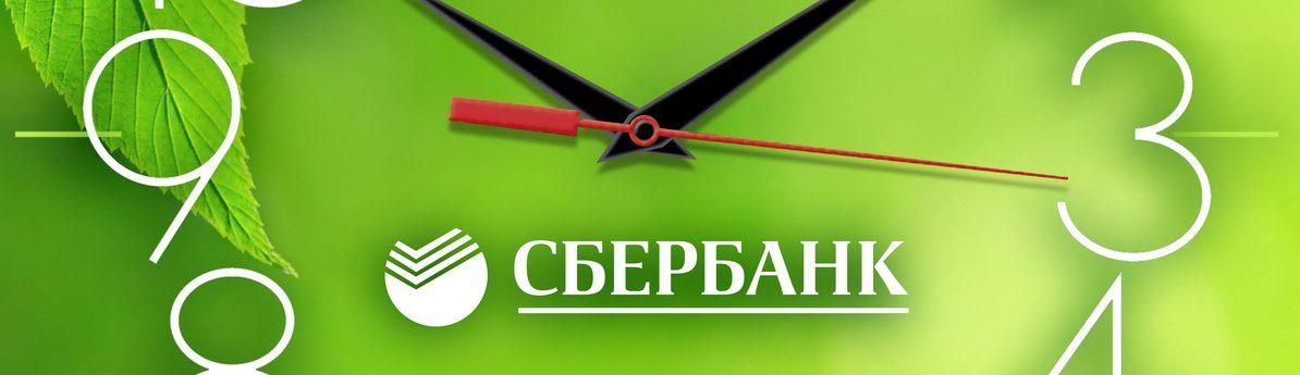 часы с логотипом Сбербанк России