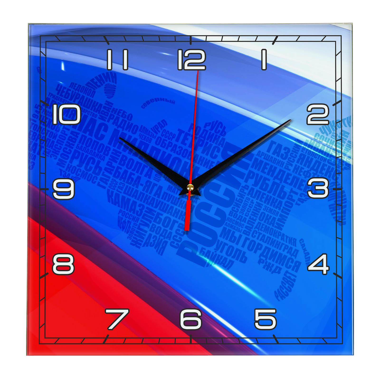 """Часы Настенные """"Флаг России"""""""
