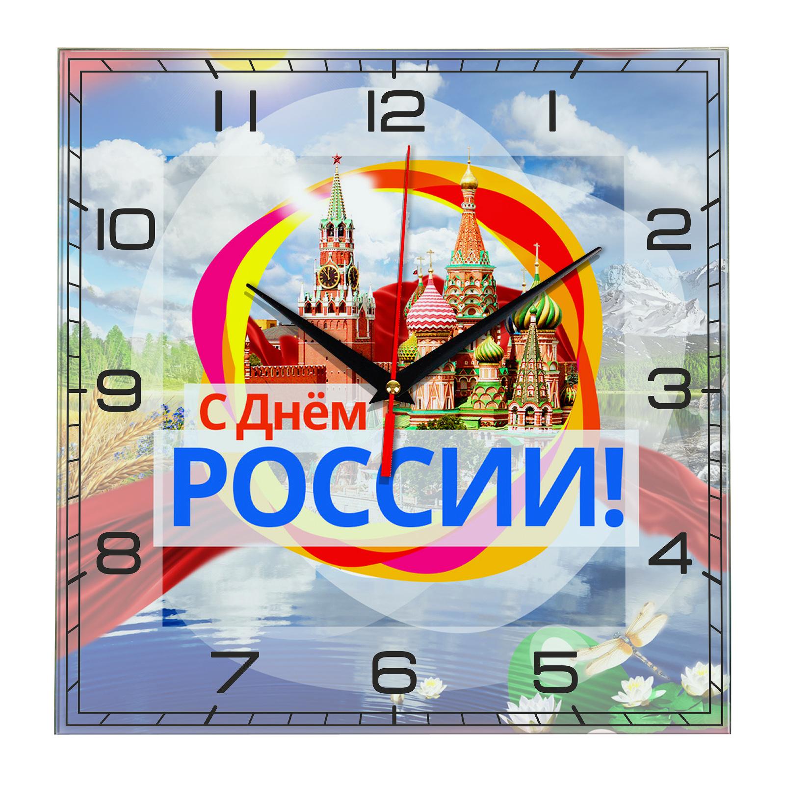 Часы настенные «С днем России»