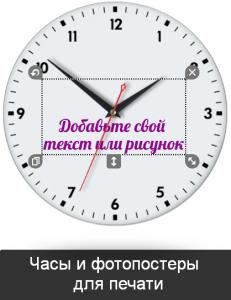 Создай свой дизайн часов и картины. Добавьте свой текст и рисунок.
