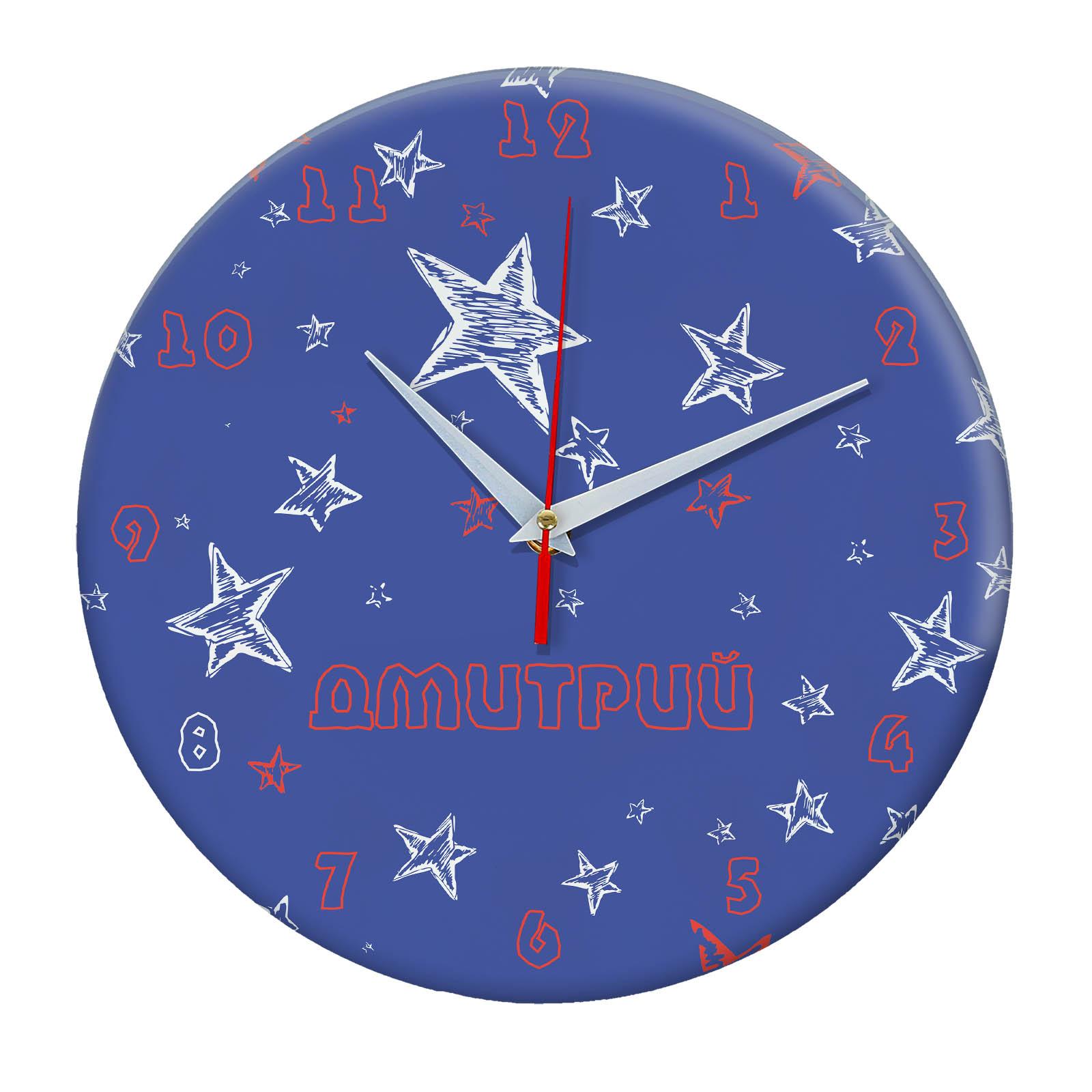 Часы подарок для Дмитрия