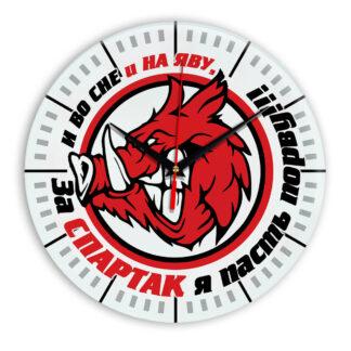 Настенные часы «За Спартак я пасть порву»