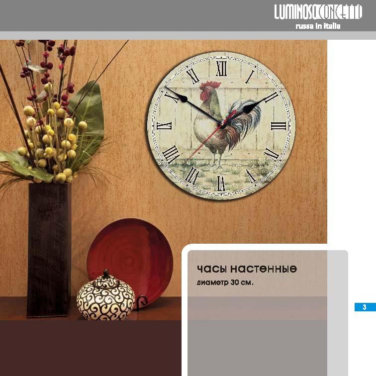 Часы Винтаж и Прованс