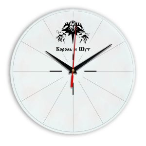 Korol i shut настенные часы 15