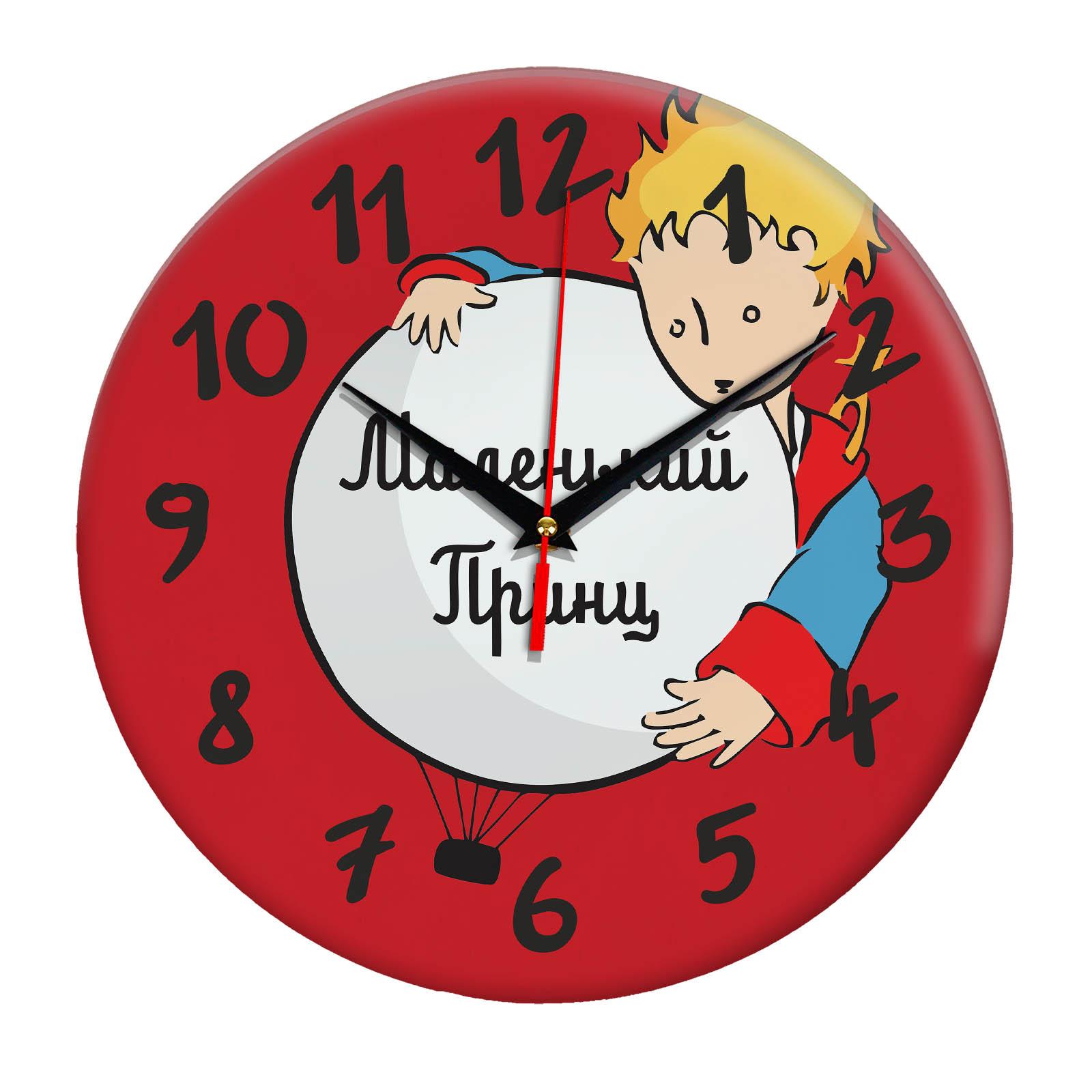 Настенные часы «Маленький принц» 01
