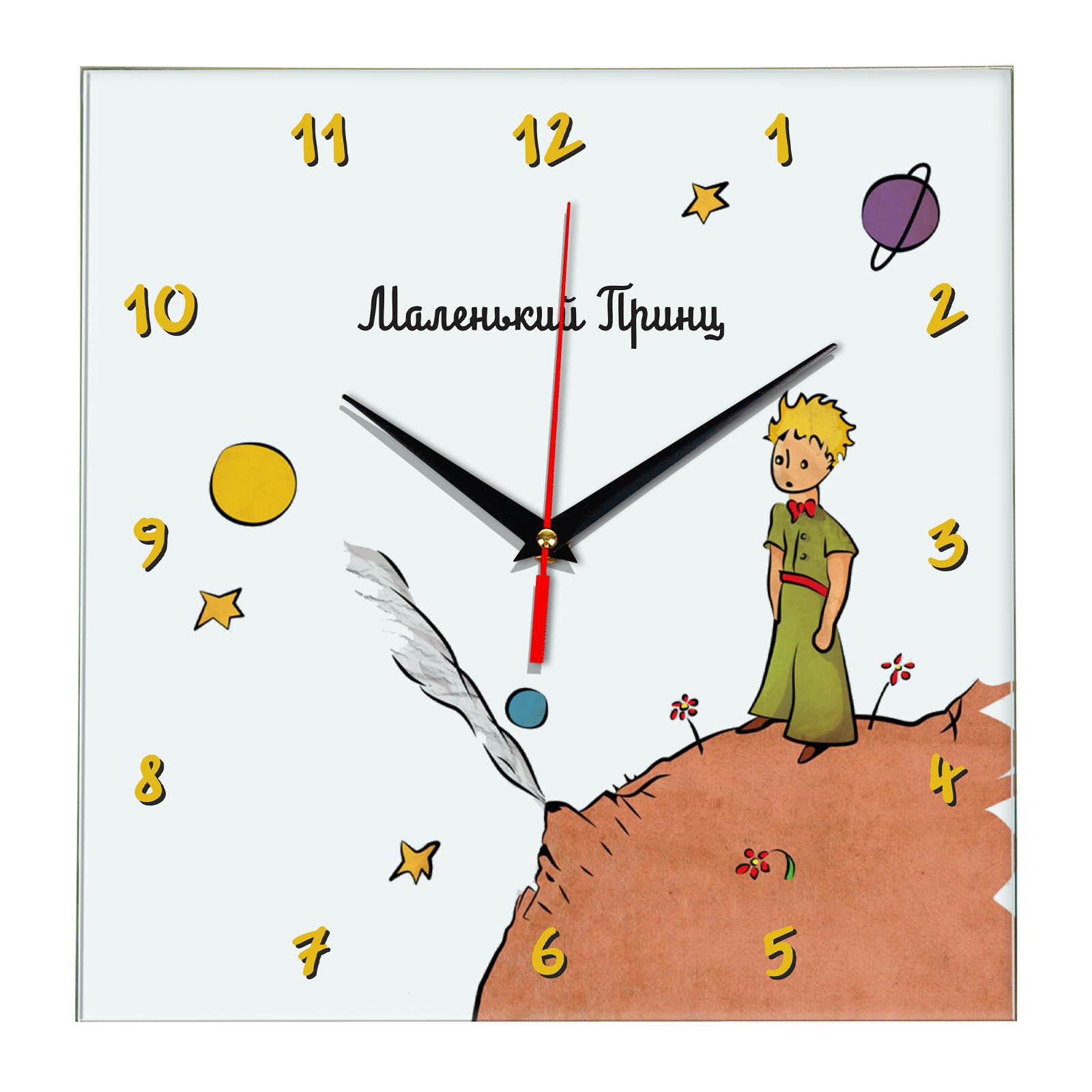Настенные часы «Маленький принц» 02