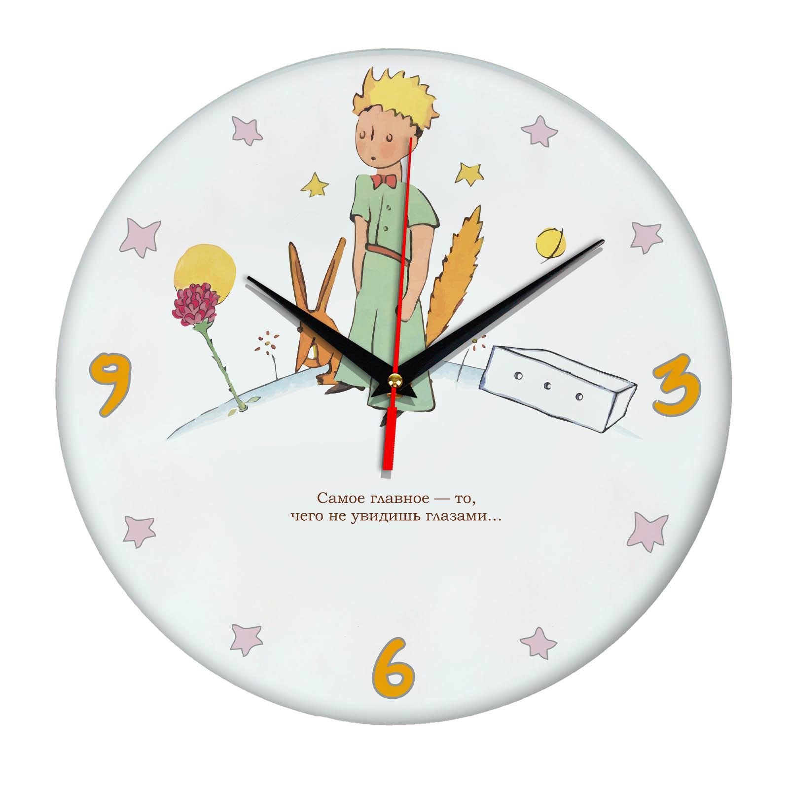 Настенные часы «Маленький принц» 03