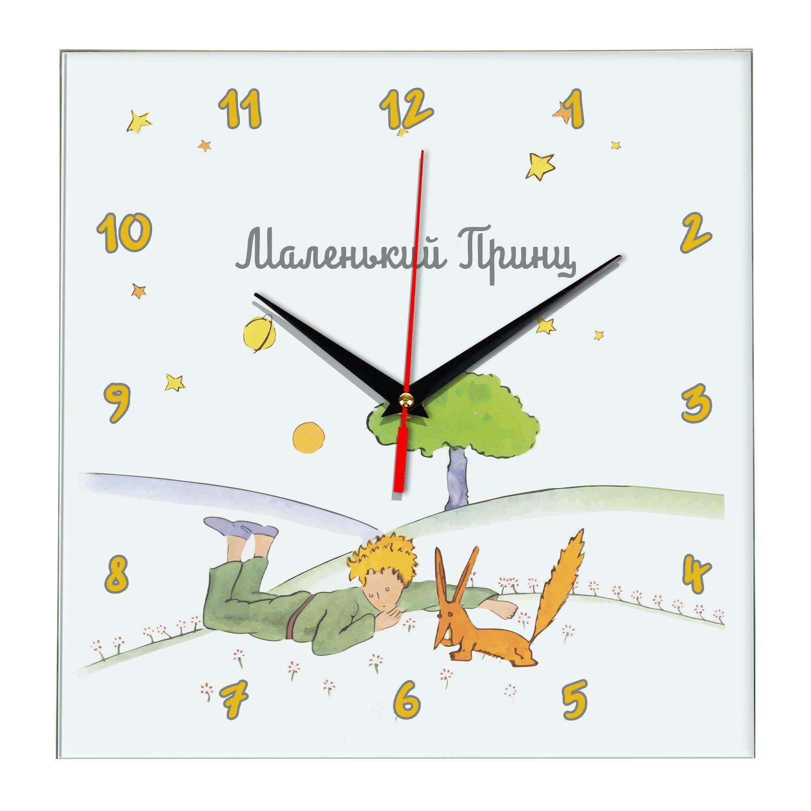 Часы настенные Маленький Принц с Лисой