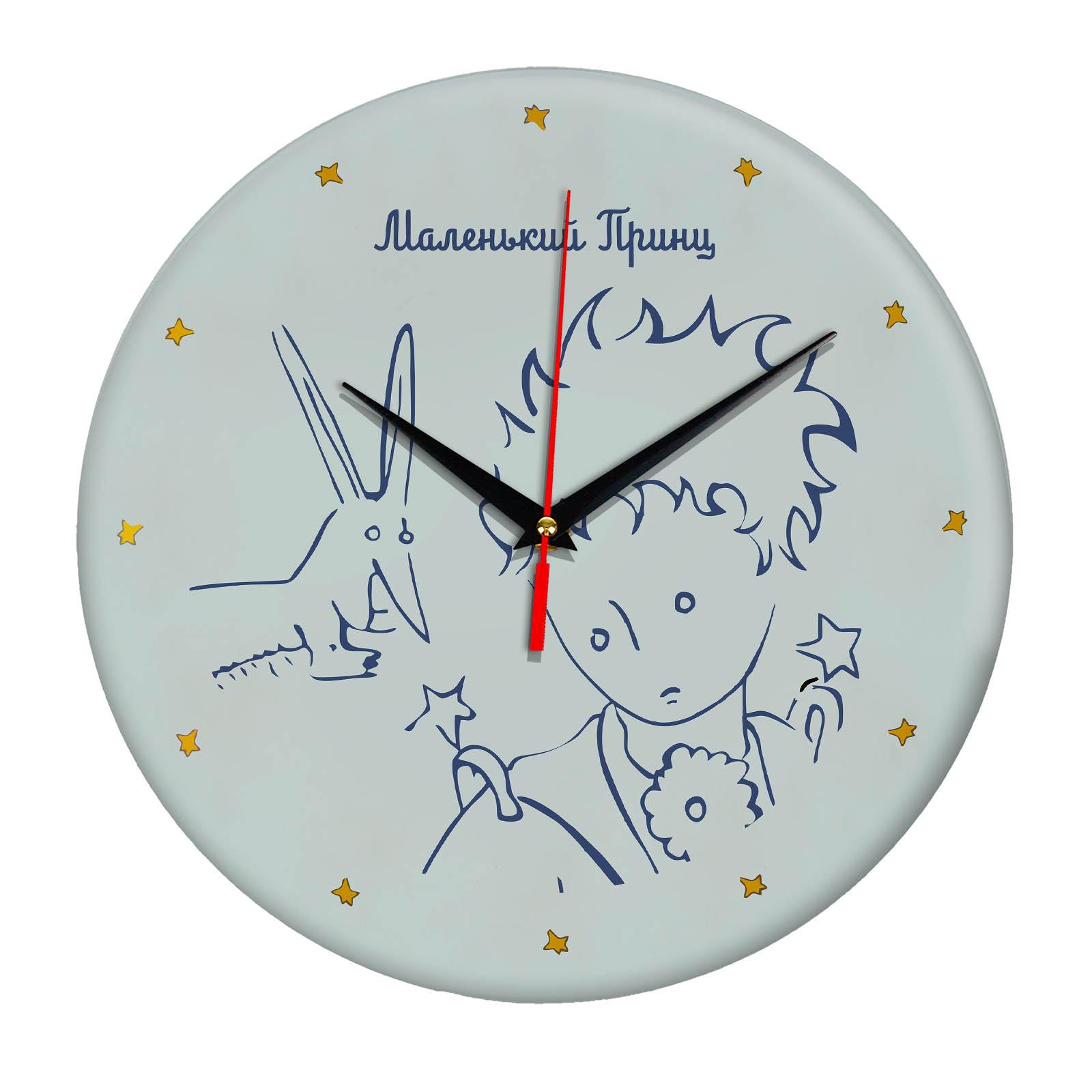 Часы Маленький Принц синие