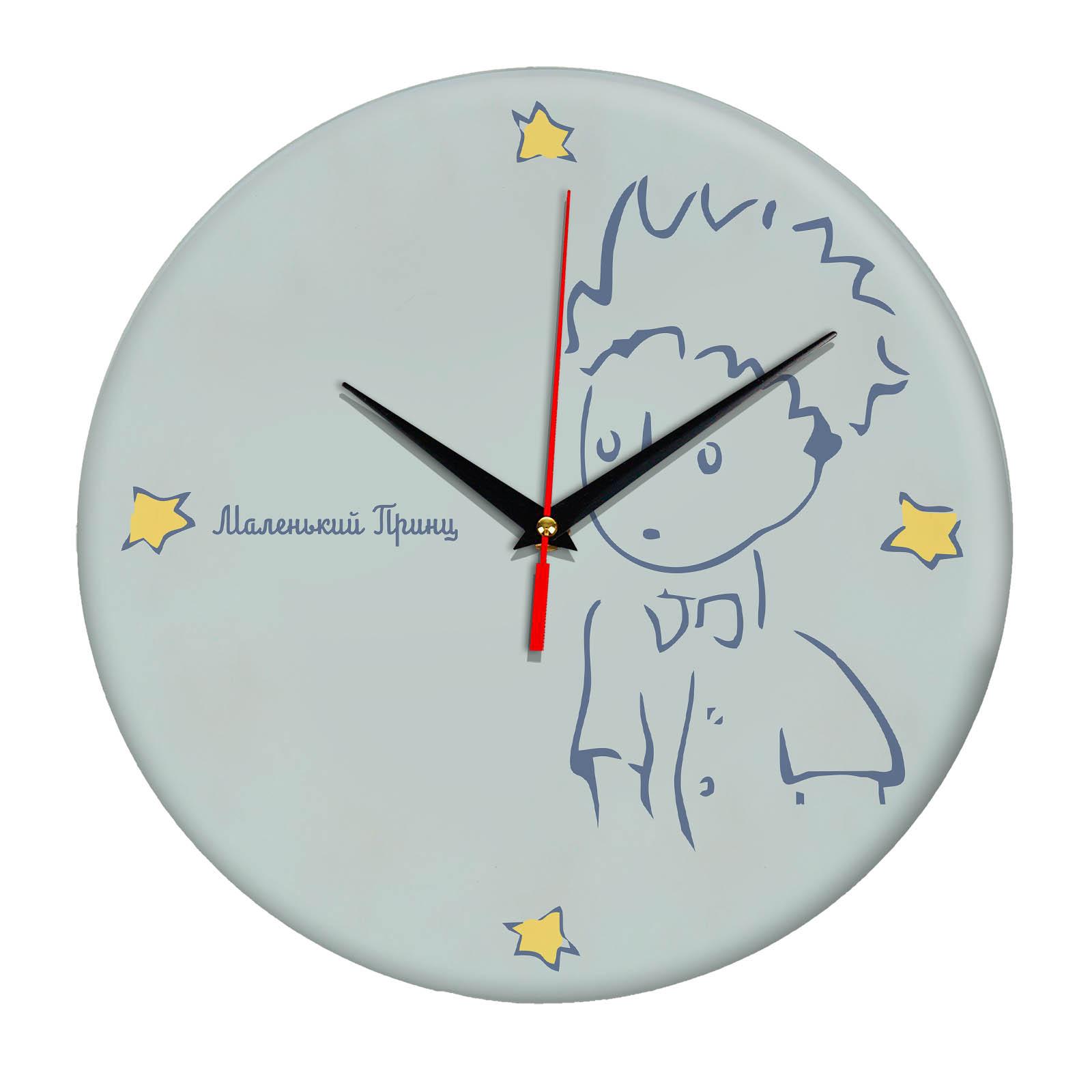 Часы Маленький Принц звезды