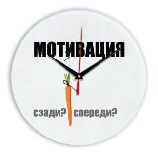motivation-clock-25
