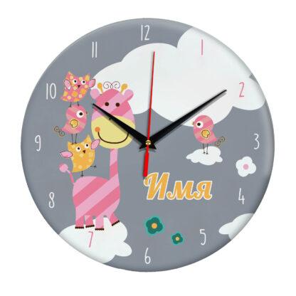 Настенные часы именные «Жираф»