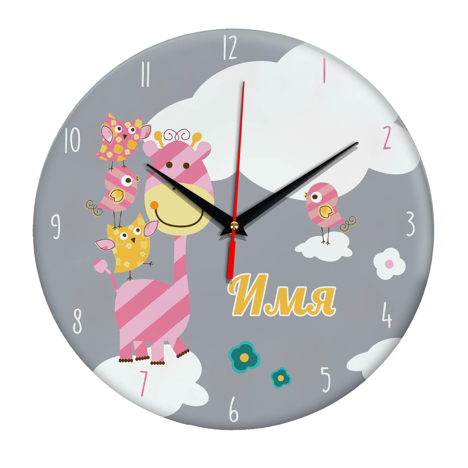 Именные настенные часы с дизайном «Жираф»