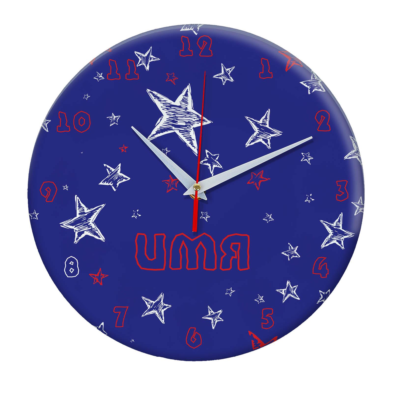 """Именные настенные часы с дизайном """"Звезды"""""""