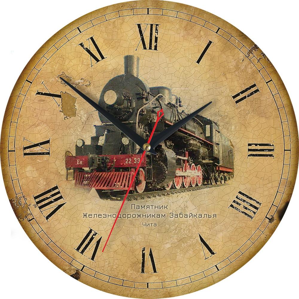 """Часы настенные """"Чита- памятник Железнодорожникам Забайкалья"""""""