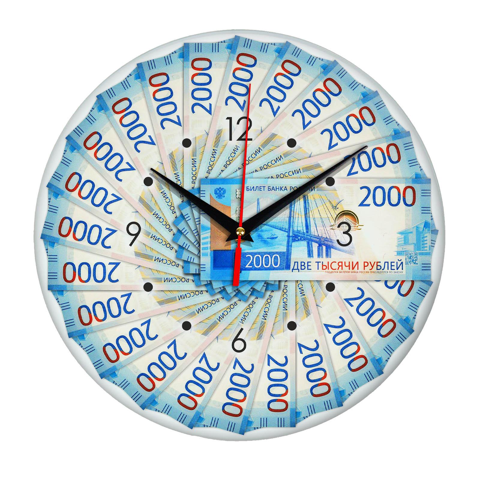 Настенные часы «Купюра 2000 рублей»