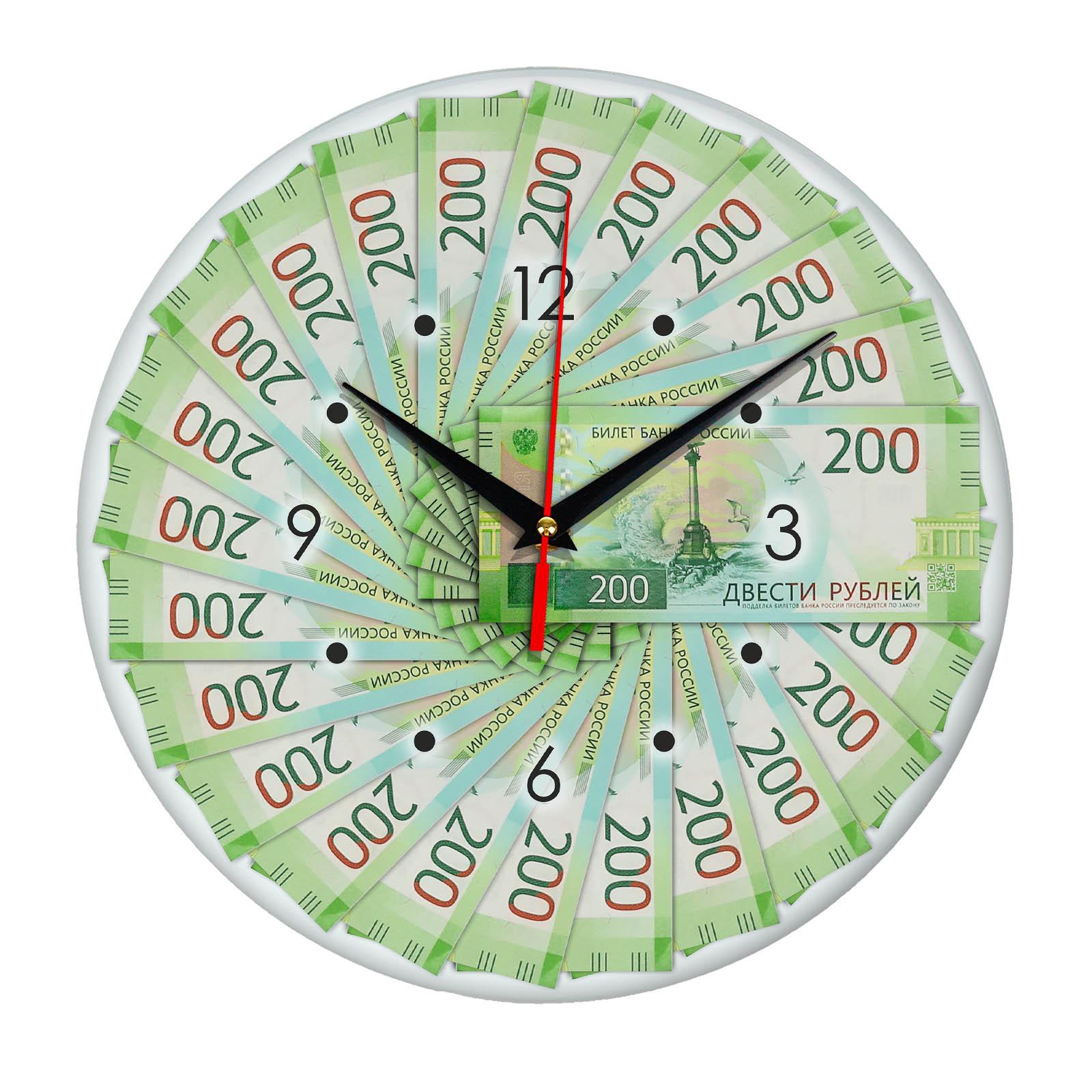"Настенные часы ""Купюра 200 рублей"""