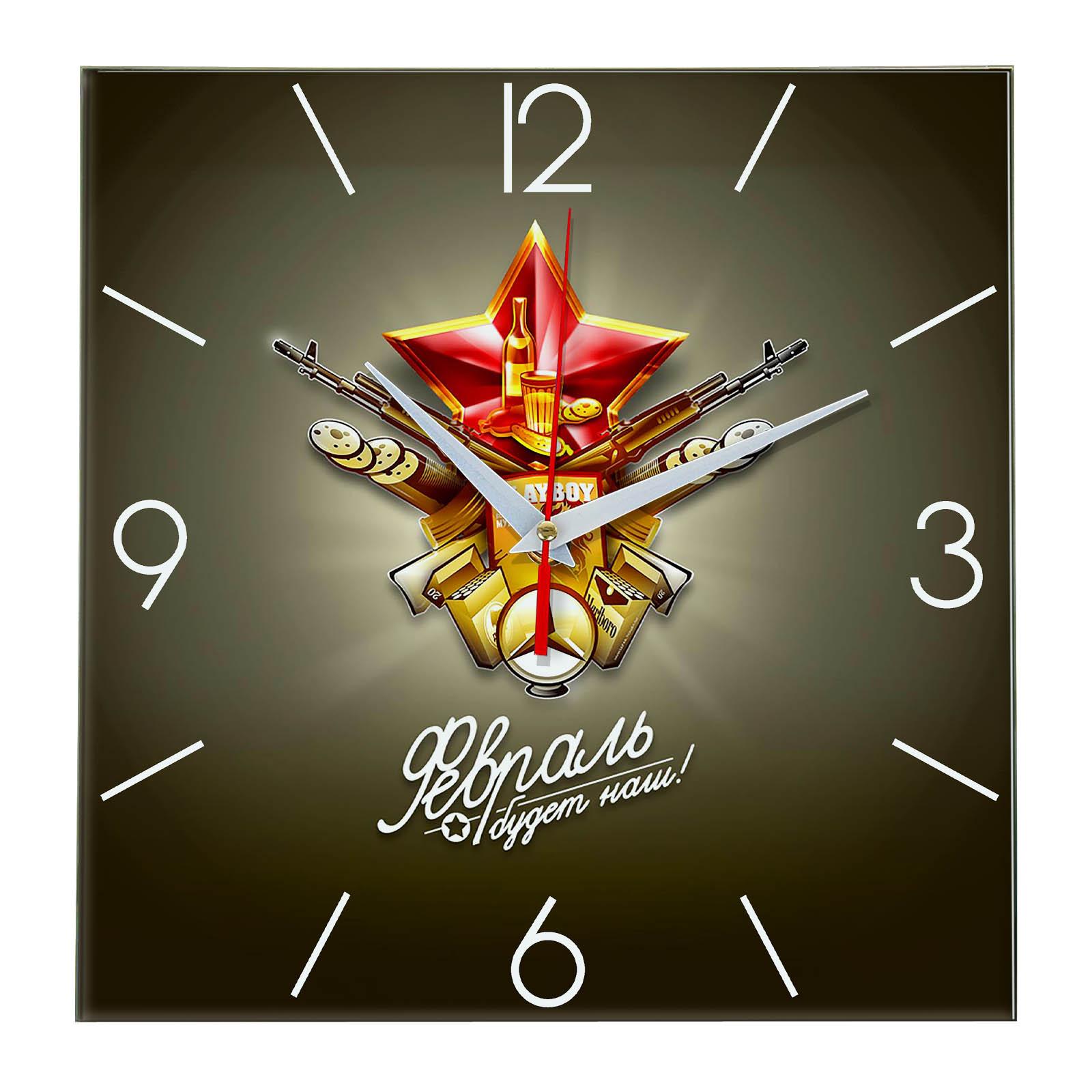 Часы подарок на 23 февраля «Февраль будет наш»